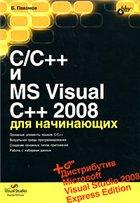 C/C++ и MS Visual C++ 2008