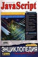 JavaScript. Энциклопедия пользователя|Ричард Вагнер