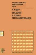 Введение в языки программирования|Д.Баррон