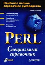 Perl: специальный справочник | С. Холзнер