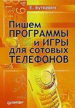 Пишем программы программы и игры для сотовых телефонов | Е.Буткевич