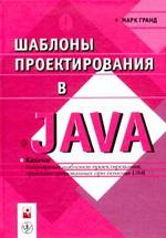 Шаблоны проектирования в Java | Марк Гранд