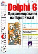 Delphi 6. Программирование на Object Pascal | Никита Культин