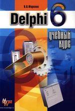 Delphi 6. Учебный курс | В.В.Фаронов