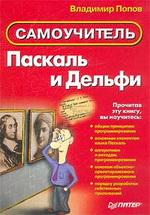 Паскаль и Дельфи. Самоучитель | Владимир Попов