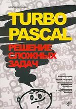 Turbo Pascal решение сложных задач | В.В.Потопахин
