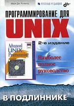 Программирование для UNIX. Наиболее полное руководство | Марк Дж. Рочкинд