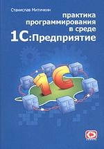 Практика программирования в среде 1С:Предприятие 7.7 | Станислав Митичкин