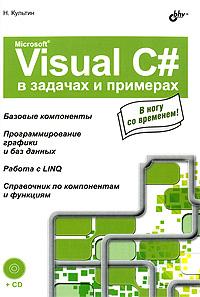 Microsoft Visual C# в задачах и примерах|Н.Культин