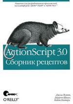 ActionScript 3.0. Сборник рецептов|Лотт Дж., Шалл Д., Питерс.К