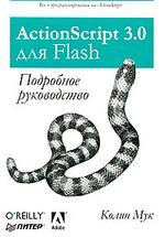 ActionScript 3.0 для Flash. Подробное руководство|Колин Мук
