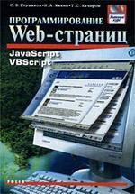 Программирование Web-страниц|С.В.Глушаков, И.А.Жакин, Т.С.Хачиров