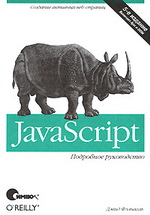 Javascript. Подробное руководство|Дэвид Флэнаган