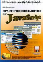 Практические занятия по JavaScript|Д.В.Николенко