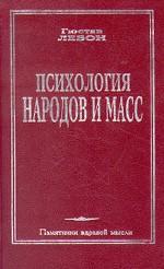 Психология народов и масс | Гюстав Лебон