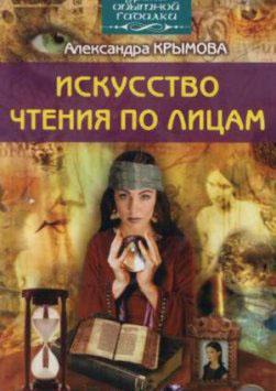 Искусство чтения по лицам | Александра Крымова