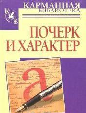 Почерк и характер | Соломевич В.И