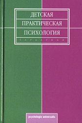 История детской практической психологии | Т. Д. Марцинковская