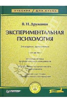 Эксперементальная Психология | В.Н.Дружинин