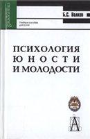 Психология юности и молодости | Волков.Б.С