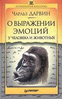 Книга Чарльза Дарвина 1803-1882 | Чарльз Дарвин