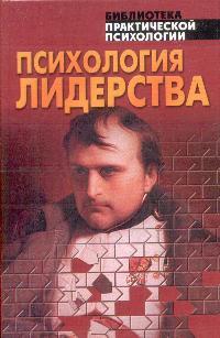 Лидерство | Сельченок К.В