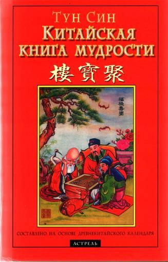 Китайская книга мудрости | Тун Син