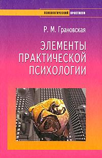 Элементы практической психологии | Р.М.Грановская