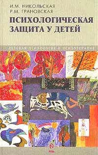ПСИХОЛОГИЧЕСКАЯ ЗАЩИТА У ДЕТЕЙ | Никольская И.М., Грановская Р.М