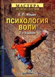 Психология воли | Е.П.Ильин