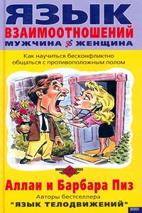 Язык взаимоотношений (мужчина и женщина)