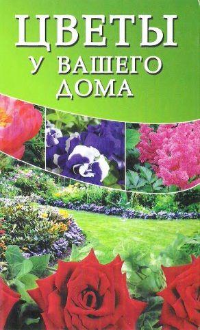 Цветы у вашего дома | Ганов А., Науменко.А