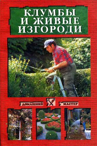 Клумбы и живые изгороди | Д.В.Нестерова