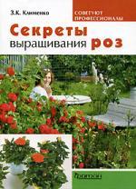 Секреты выращивания роз | З.К.Клименко