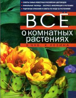 Все о комнатных растениях | В.Чуб, К.Лезина