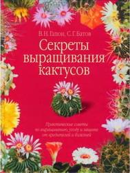 Секреты выращивания кактусов | В.Гапон, С.Батов