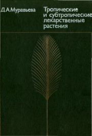 Тропические и субтропические лекарственные растения | Муравьева Д.А