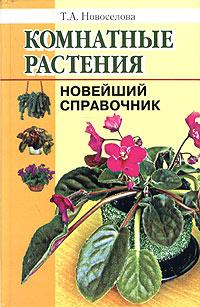 Комнатные растения. Новейший справочник | Новоселова Т.А