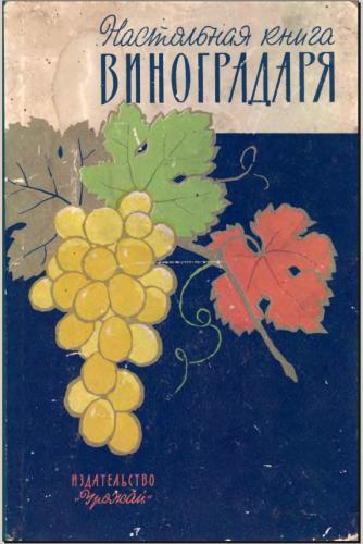 Настольная книга виноградаря | Коваль Комарова Мартьянова