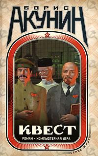 Квест - Роман-компьютерная игра - Акунин Борис