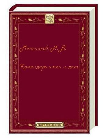 Календарь имен и дат | Мельников И.В