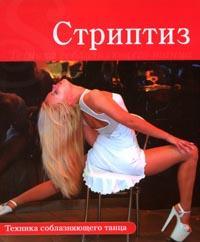 Стриптиз: Техника соблазняющего танца
