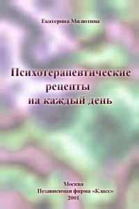 Психотерапевтические рецепты на каждый день | Е.Л.Милютина