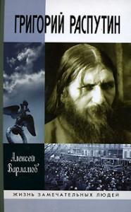 Григорий Распутин | Варламов Алексей Николаевич
