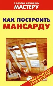 Как построить мансарду | В.И.Рыженко