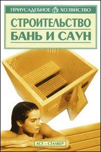 Строительство бань и саун | Орлова М.О