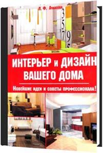 Интерьер и дизайн вашего дома | Ачкасова Л.Ф