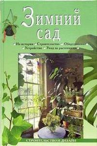 Зимний сад и витражи | Юлия Рычкова