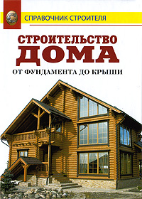 Строительство дома от фундамента до крыши