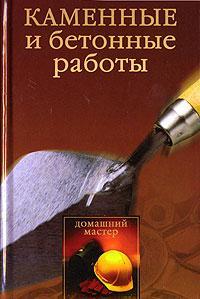Каменные и бетонные работы | Новикова И.В